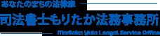 登記申請は吹田市のもりたか法務事務所代表 森高 悠太